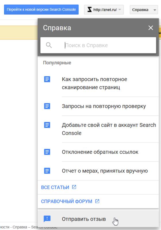 podderzhka-google.png