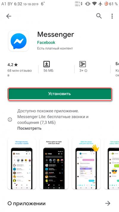 Knopka-Ustanovit-v-Play-Market-e1571371703499.png