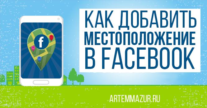 mestopolozhenie-v-facebook-main.png
