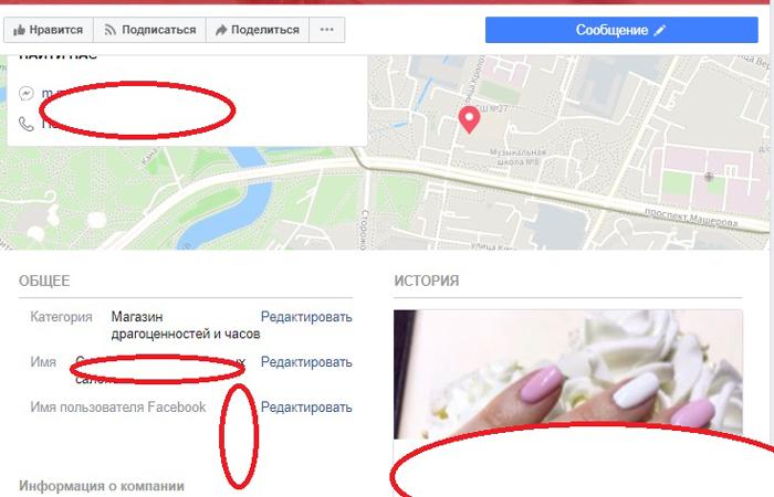 mestopolozhenie-v-facebook-stranitsa-mestopolozheniya.png