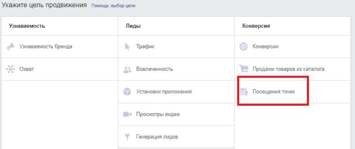 mestopolozhenie-v-facebook-poseshcheniya-tochek.png
