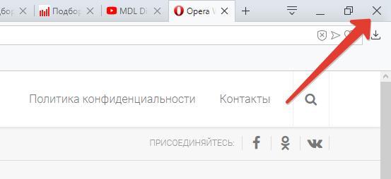 Zakryt-brauzer-Opera.jpg