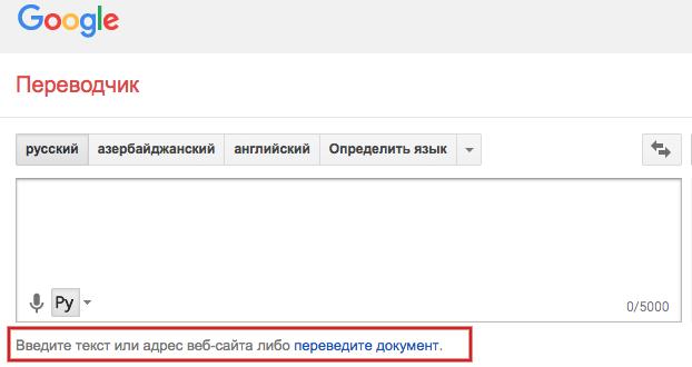 screenshot-translate.google.com-2017-10-06-19-00-26-316.png