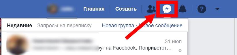 FB_kak-ydalit-istoriy-soobshenii2.jpg