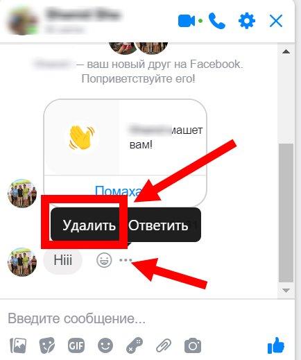 FB_kak-ydalit-istoriy-soobshenii4.jpg