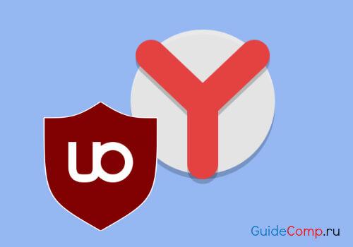 10-06-unblock-origin-dlya-yandex-brauzera-0.jpg