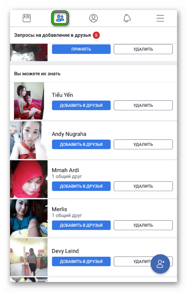 Vkladka-rekomendatsij-v-mobilnom-prilozhenii-Facebook.png