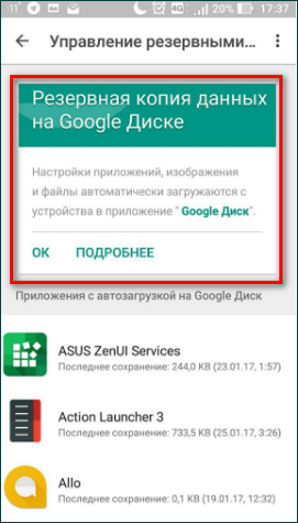 razdel-s-rezervnym-kopirovaniem-na-androide.png