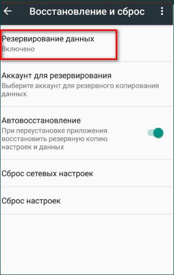rezervirovanie-dannyh-na-androide.png
