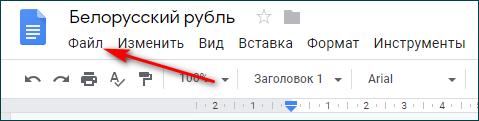 skachivanie-nuzhnogo-fajla.png