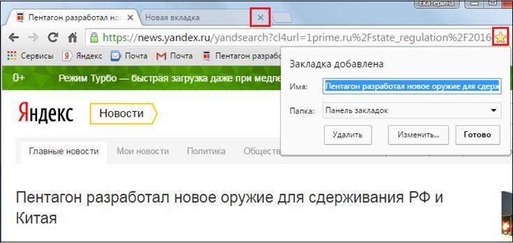 30-05-kak-polzovatsya-gugl-xrom-8.jpg