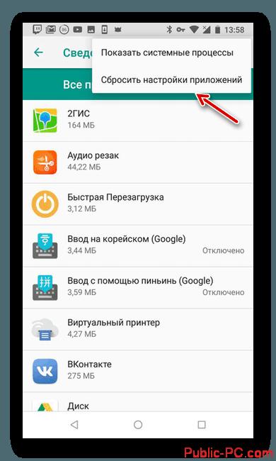 Punkt-Sbrosit-vse-prilozheniya.png