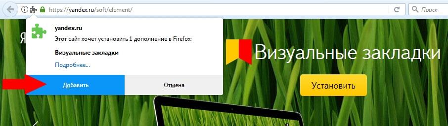 elements-yandex-for-firefox-5.jpg