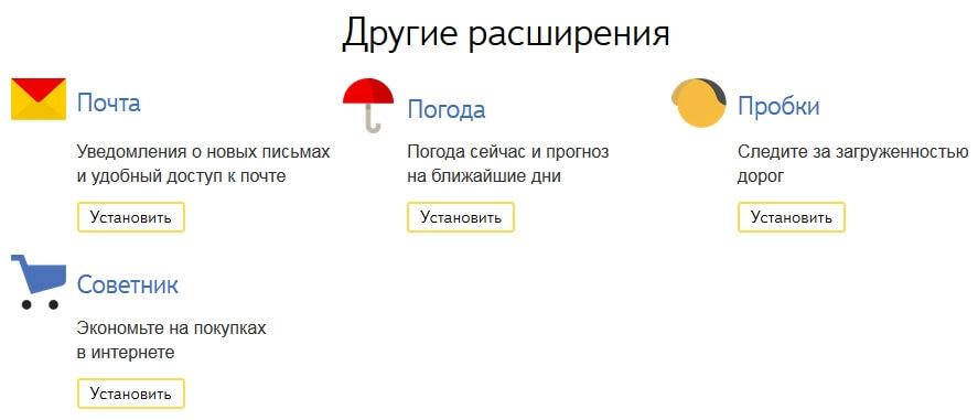 elements-yandex-for-firefox-7.jpg