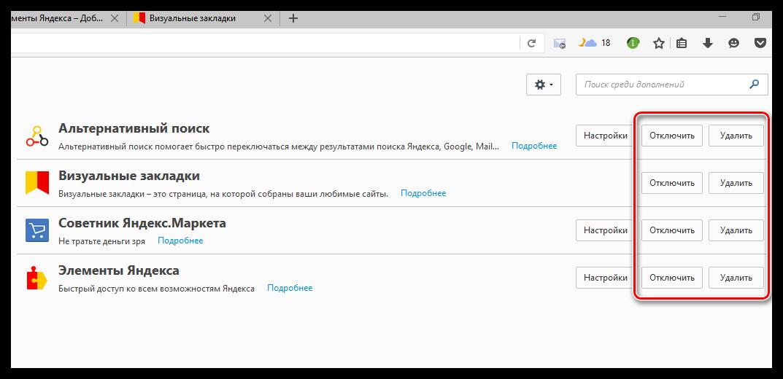E`lementyi-YAndeksa-dlya-Firefox-10.png