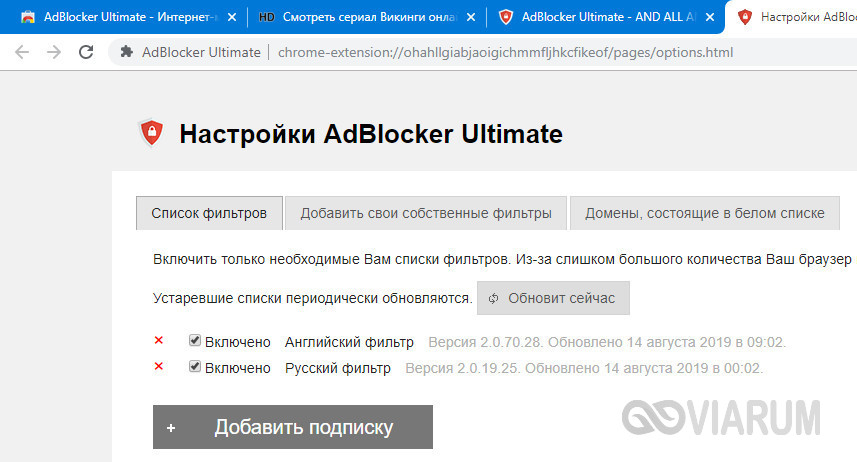 otklyuchenie-reklamy-v-google-chrome-10.jpg