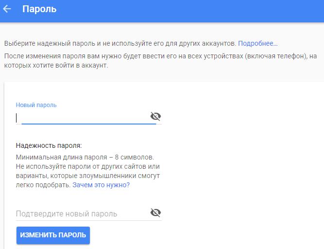 vvod-novogo-parolya.png