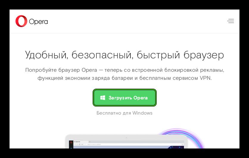 Zagruzit-Opera-dlya-Windows-XP.png