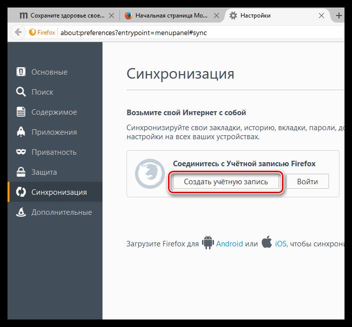 Nastroyka-Firefox-Sync-2.png