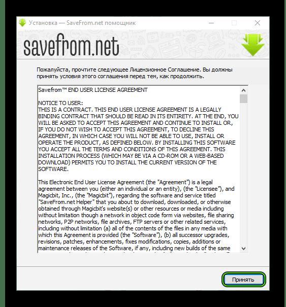 Nachalo-ustanovki-SaveFrom.net_.png