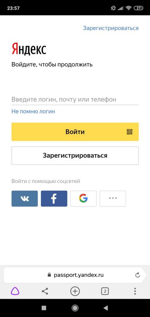 Авторизация-в-Яндексе-485x1024.jpg