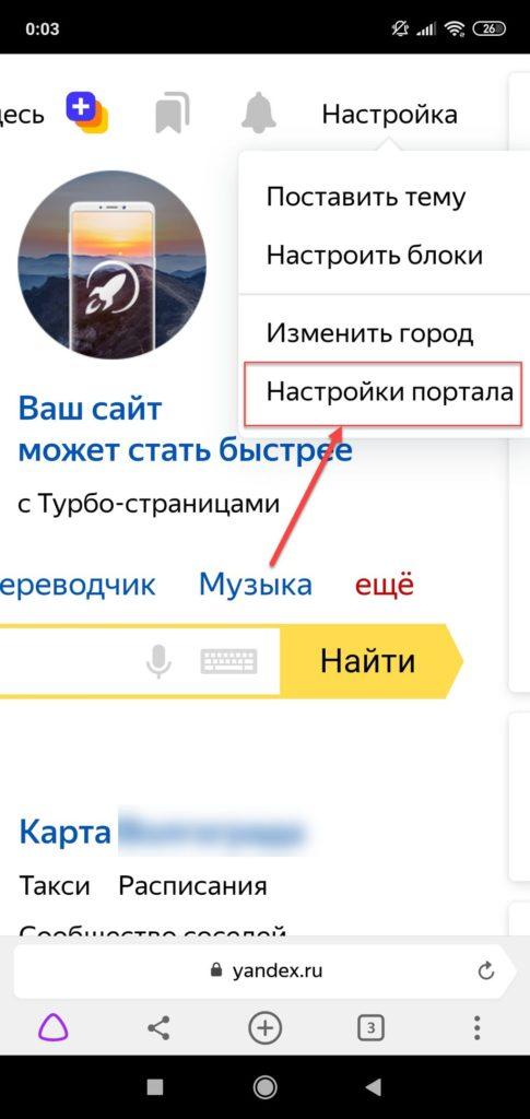 Пункт-меню-Настройки-портала-в-ПК-версии-Яндекса-485x1024.jpg