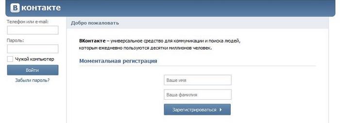 registraciya-v-vk.jpg