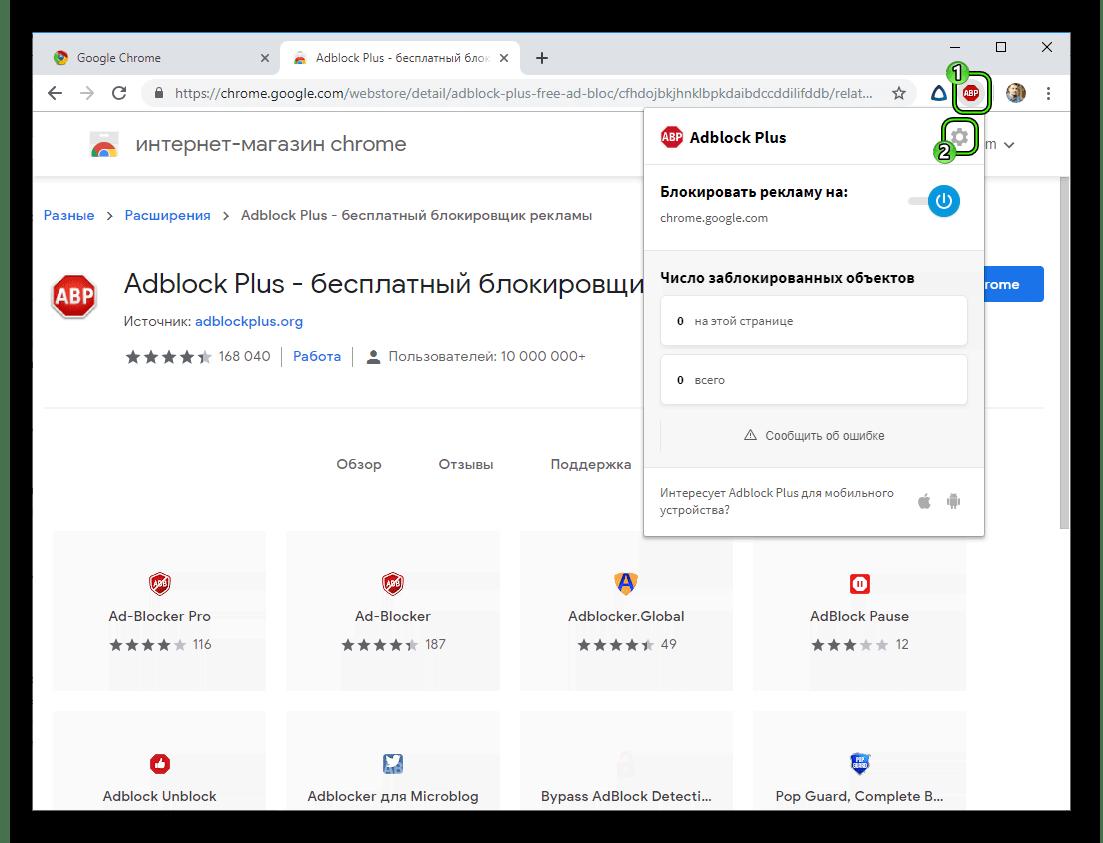 Perehod-v-nastrojki-Adblock-Plus-dlya-Google-Chrome.png