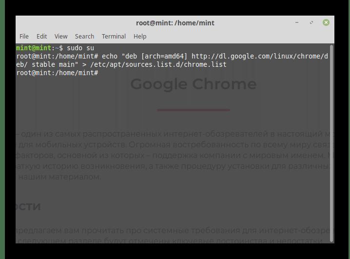 Nachalo-installyatsii-Google-Chrome-dlya-Linux-Mint-cherez-Terminal.png