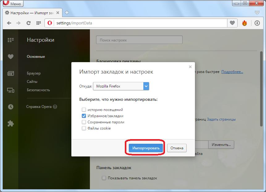 Start-importa-zakladok-v-Opera.png