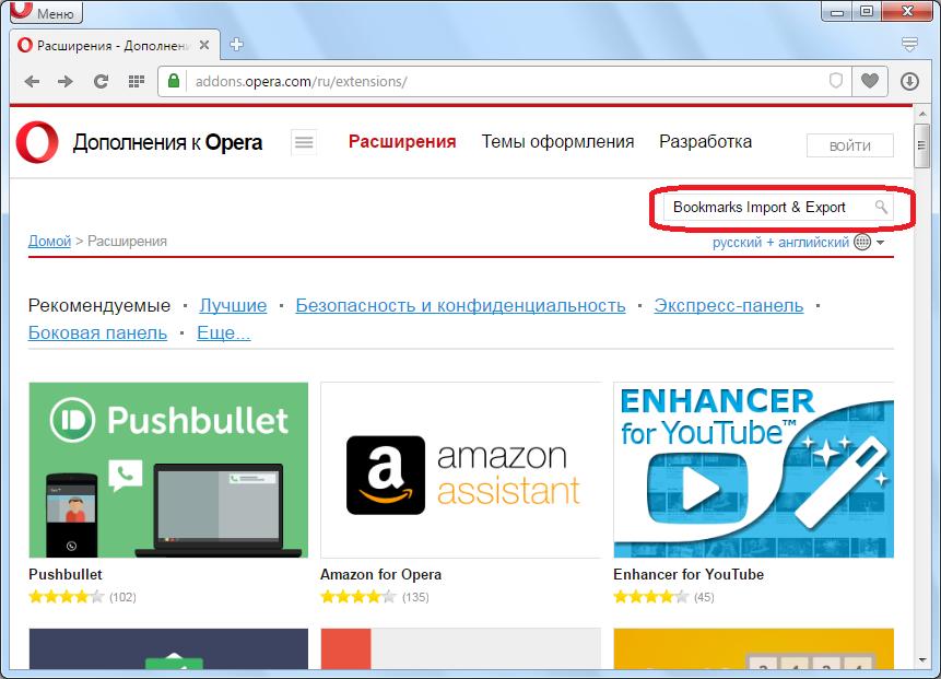 Poisk-rasshireniya-Bookmarks-Import-Export-dlya-Opera.png