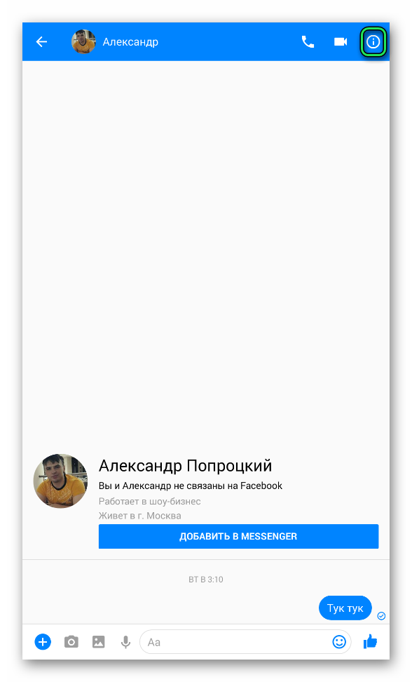 Perehod-v-menyu-v-chate-Facebook-Messenger.png