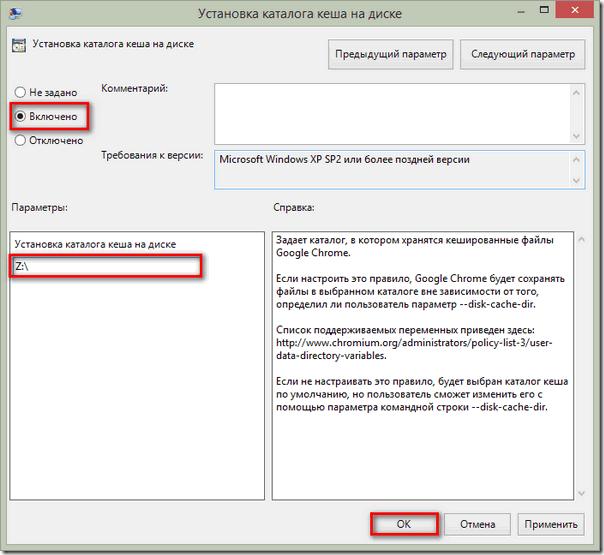ADMX_Google_Chrome_DiskCacheDir.png