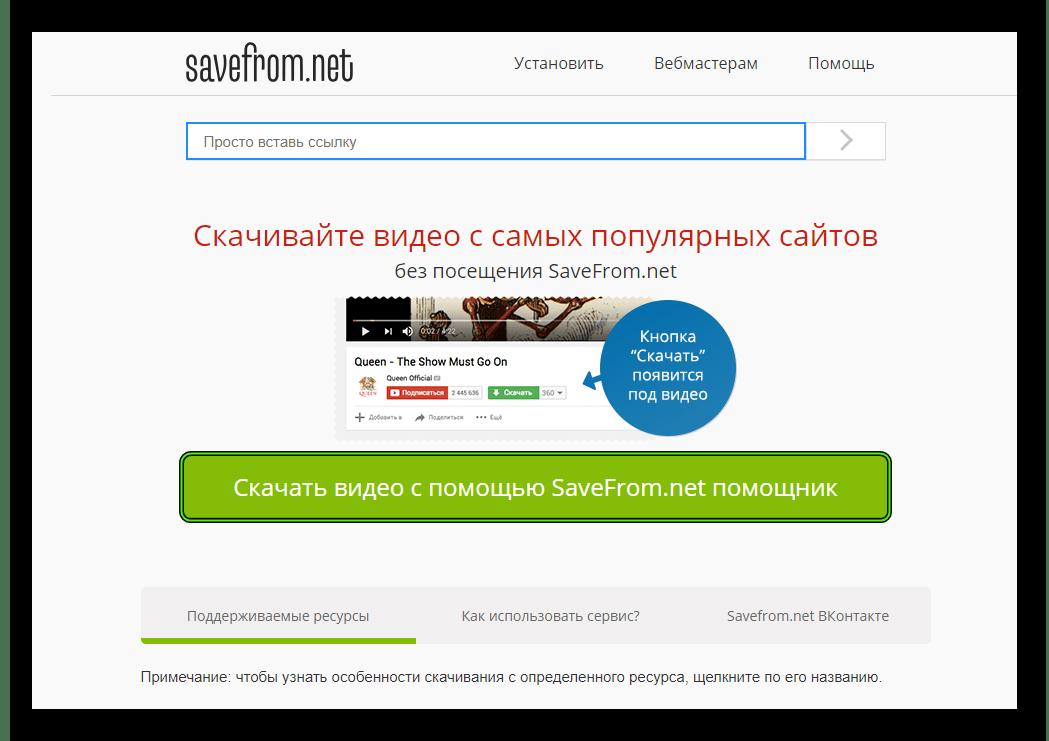 Nachalo-zagruzki-SaveFrom.net_.png