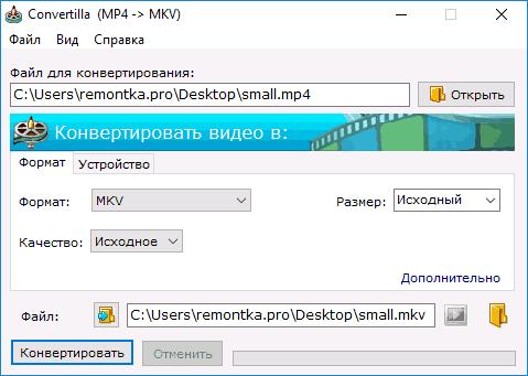 convertilla-setup-video-codec.png