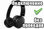 Podklyuchenie-besprovodnyih-naushnikov.png