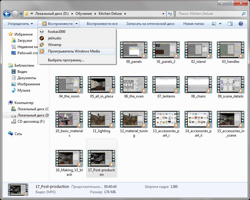 Kak-dobavit-subtitryi-v-Windows-Media-Player-shag-2.png