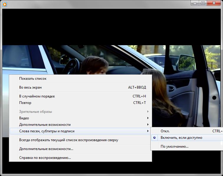 Kak-dobavit-subtitryi-v-Windows-Media-Player-shag-3.png
