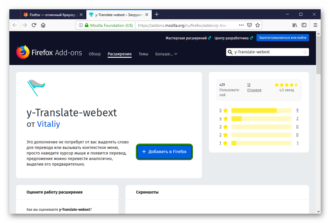 Ustanovit-y-Translate-webext-dlya-Firefox.png