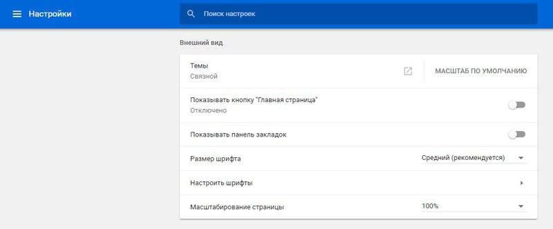 kak_pomenyat_temu_v_google_chrome2.jpg