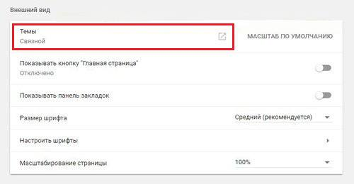 kak_pomenyat_temu_v_google_chrome4.jpg