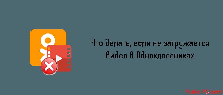 ne-zagrushaetsya-video-v-ok.png