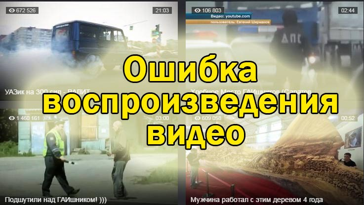 Oshibka-vosproizvedeniya-video-v-Odnoklassnikah.jpg.pagespeed.ce.TOle6EIupU.jpg