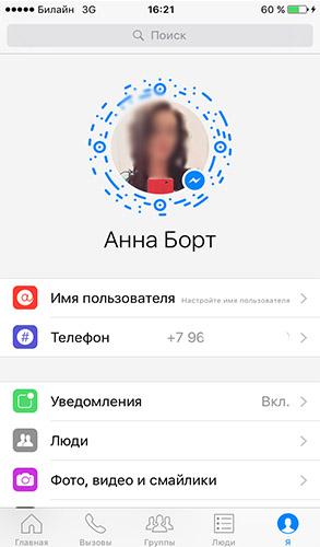 skachat-facebook-messenger-dlya-ios1-1.jpg