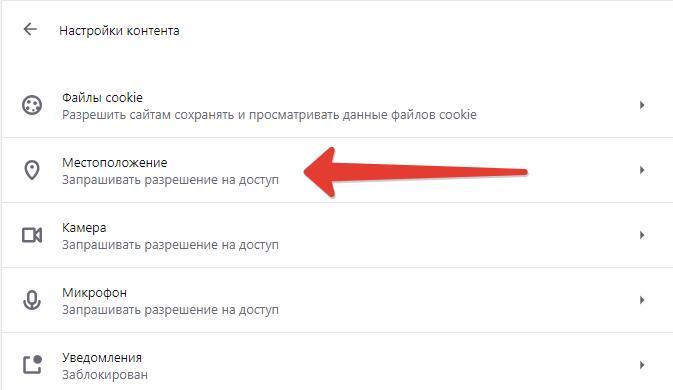 Nastrojki-mestopolozheniya-v-Opera.jpg