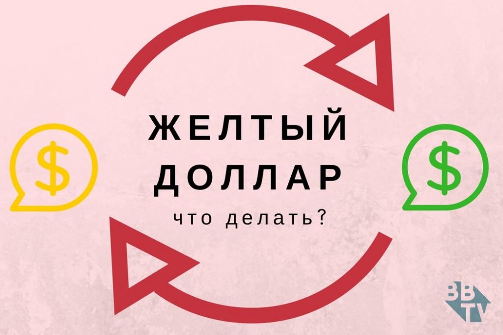 ЖЕЛТЫЙ-ДОЛЛАР-лого-1024x683.jpg