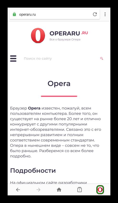 Vyzov-menyu-v-mobilnoj-versii-Opera.png