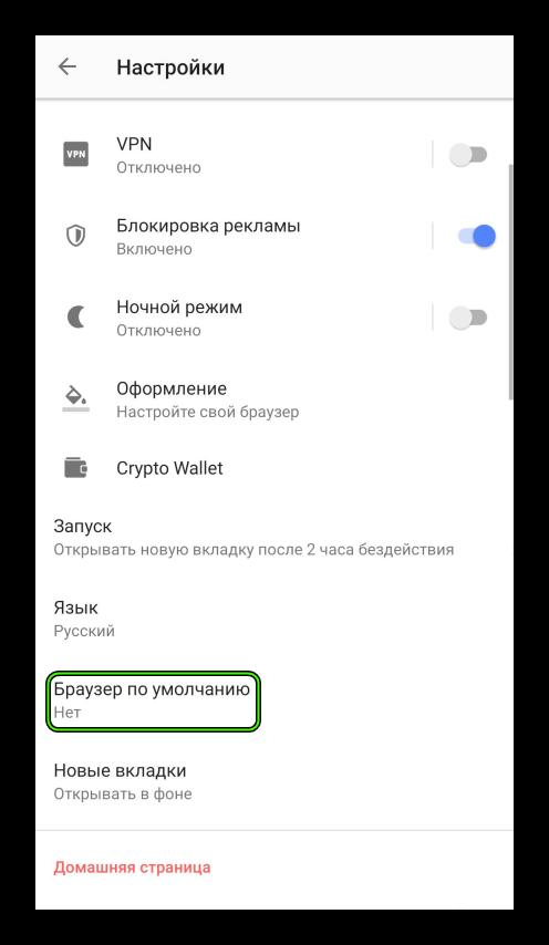Punkt-Brauzer-po-umolchaniyu-v-nastrojkah-Opera-dlya-Android.png