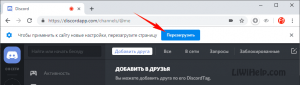 perezagruzit-stranicu-300x85.png