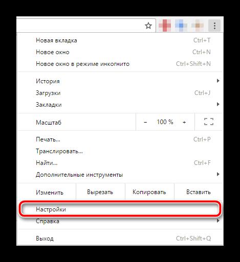 Punkt-nastroek-v-menyu-Google-Chrome.png